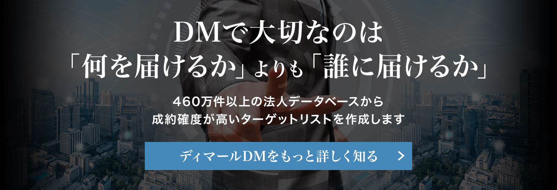 DMで大切なのは「何を届けるか」よりも「誰に届けるか」 460万件以上の法人データベースから 成約確度が高いターゲットリストを作成します
