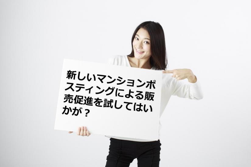 ポスティング東京で検索し新しいマンションポスティングによる販売促進を試してはいかがだろうか