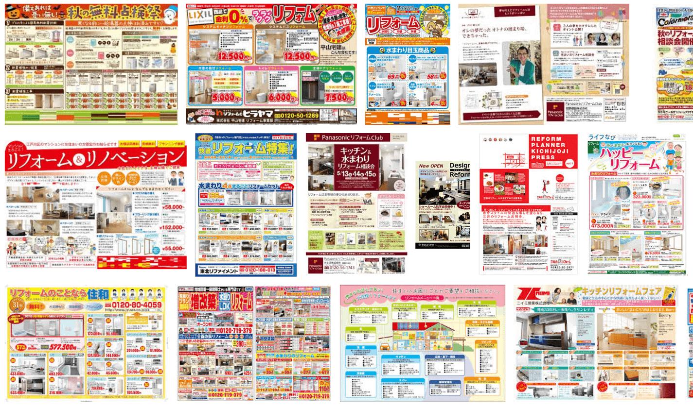 リフォーム集客のチラシ広告