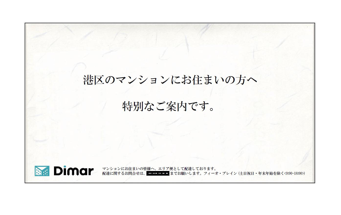 DMサンプル