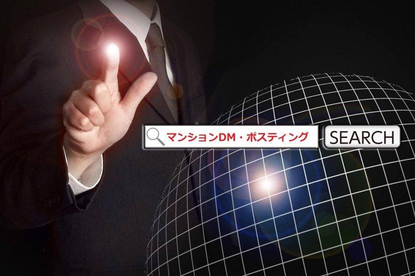 マンションDM・ポスティング