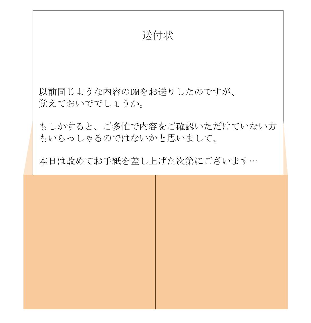 DM送付状
