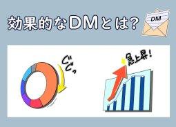 効果的なDM